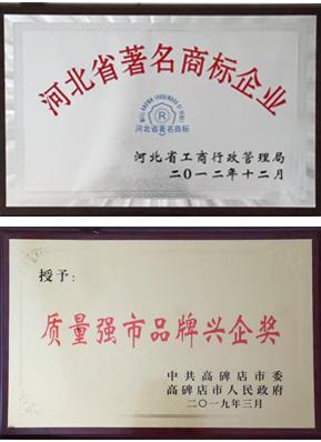 <b>河北省著名商标企业和质量强市品牌兴企奖</b>